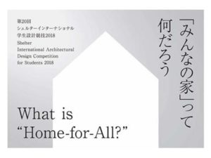 Home for All - Shelter International Architectural Design Competition for students 2018